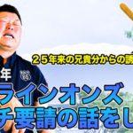 渡辺久信監督からのラブコール!