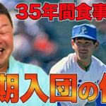 【野球界】昭和41年会について
