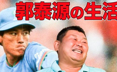 身内しか知らない!台湾の英雄・郭泰源の性格